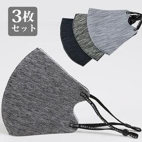 【グレー系3枚セット】フィットマスク