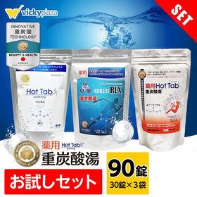 【30錠3袋お試しセット】薬用ホットタブ重炭酸湯 薬用アスリ...