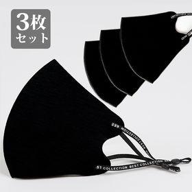 【ブラック3枚セット】フィットマスク