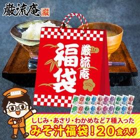 【20個】 味噌汁 福袋(あさり・しじみ・油揚げ・合わせみそ...