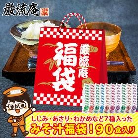 【90個】 味噌汁 福袋(あさり・しじみ・油揚げ・合わせみそ...