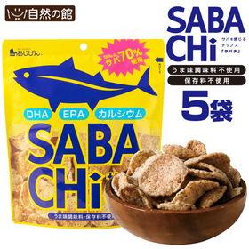 【5袋(1袋あたり30g)】さばを70%練り込んだ、食品添加...