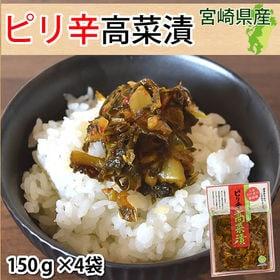 【計600g(150g×4袋)】宮崎県産 ピリ辛高菜漬[きざ...