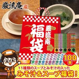 【11種類 100個】 味噌汁 福袋(オニオンスープ わかめ...