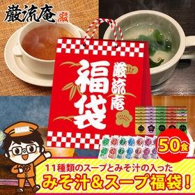 【11種類 50個】 味噌汁 福袋(オニオンスープ わかめス...