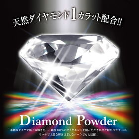 天然ダイヤモンドパウダー 3g<フェイス・ボディ・ネイル用カ...
