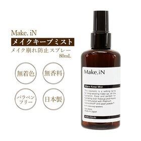 メイク崩れ防止スプレー マスク汚れ防止 Make.iN メイ...