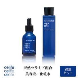 【2種/計2個セット】天然セラミド配合美容液、化粧水