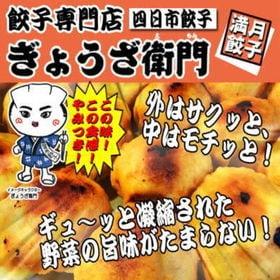 【16個×2】餃子専門店 ぎょうざ衛門 満月餃子 味噌ダレ付...