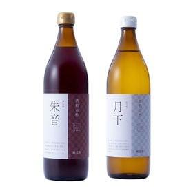 MIKURA 熟成酒粕酢2本セット(朱音 900ml+月下 ...