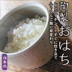 信楽焼 陶製・おはち ご飯保存容器 炊きたて ご飯