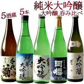 【720ml×5本セット】日本酒 飲み比べ 5酒蔵の純米大吟...