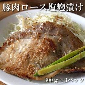 【900g】豚肉ロース切り落とし塩麹漬け300g×3パック