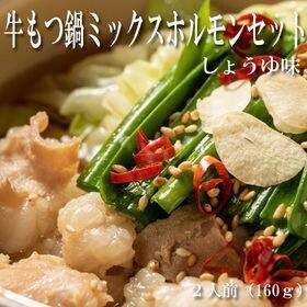 【2人用】牛もつ鍋ホルモンミックスセット・しょうゆ味