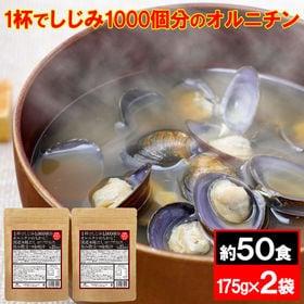 【約50食】【国産8種だし味噌汁】しじみ1000個分のオルニ...