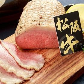 【200g】松阪牛ローストビーフセット(専用ソース付き)  ...