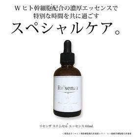 [60ml]リセンザ ヒト幹細胞美容液 ステムセルエッセンス...
