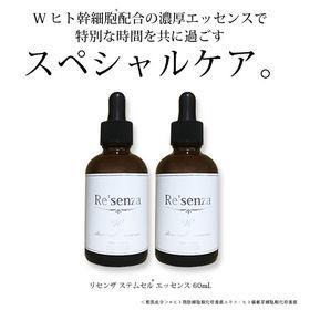 [60ml×2本セット]リセンザ ヒト幹細胞美容液 ステムセ...