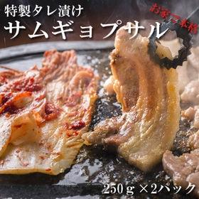 【500g】特製タレ豚バラサムギョプサル(250g×2パック...