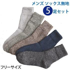 靴下 メンズ 冬 ソックス 5足セット おしゃれ 厚手 靴下...