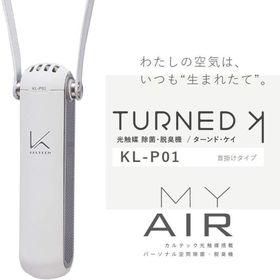【ホワイト】携帯型パーソナル空間除菌脱臭機 MYAIR 首掛...