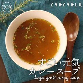 【30包】すごい元気カレースープ