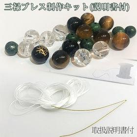 「三禄」パワーストーンブレス制作セット(説明書付)   ご自身でパワーブレスを作ってみませんか?
