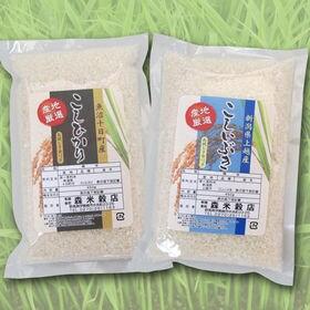 魚沼産コシヒカリ450g×1袋 ・新潟県産こしいぶき450g...
