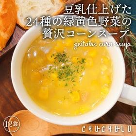 【12食入り】24種の緑黄色野菜の贅沢豆乳コーンスープ