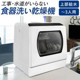 【カラー:ホワイト】食器洗い乾燥機