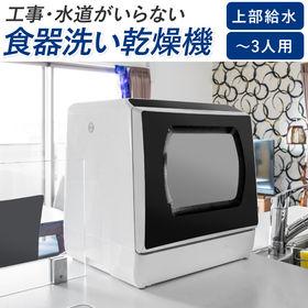 【カラー:ブラック】食器洗い乾燥機
