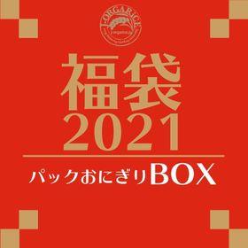 【福袋02】 パックおにぎりBOX ~3種 6パック(12個...