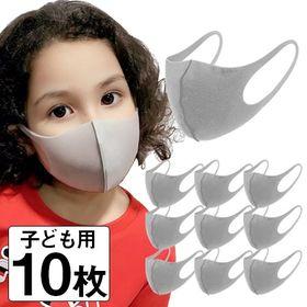 【在庫有り】【幼児・低学年用/グレー】洗えるマスク(10枚組...