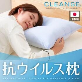 日本製 抗ウイルス 洗える枕 クラボウ CLEANSE®
