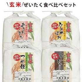 【8kg(2kg×4袋)】令和2年産 新米 玄米ぜいたく!食...