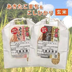 【玄米】令和2年産 新米 魚沼産コシヒカリ1kg・秋田仙北産...