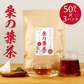 【2.5g×50包入×3パック 】国産 桑の葉茶 ティーバッ...