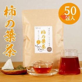【2.5g×50包入】国産 柿の葉茶 ティーバッグ ノンカフ...