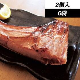【2個入×6袋】<蒲焼き風炭火焼き>鮪のかまの炙り焼