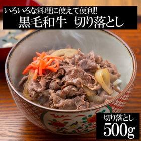 【500g】いろいろな料理に使えて便利!! 黒毛和牛 切り落...