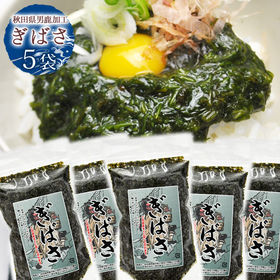 【5袋セット】三高水産 ぎばさ 200g 5袋 秋田名物ギバ...