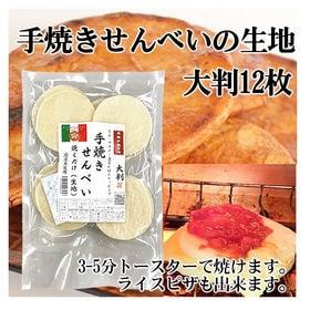 【20gx12枚】 老舗の謹製 手焼き せんべい 焼くだけ(...