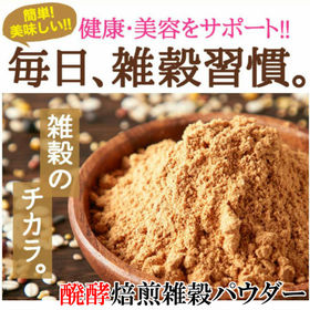 【200g】醗酵焙煎雑穀パウダー(ミスカル)