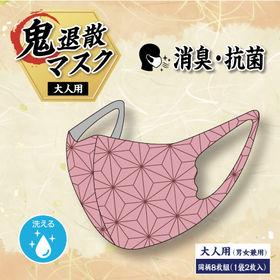 大人用【2枚入り×4袋/麻の葉】鬼退散マスク 同柄8枚組 | 消臭・抗菌効果、伸縮性・フィット感アリ!洗って繰り返し使えるマスク。