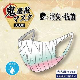 大人用【2枚入り×4袋/蝶】鬼退散マスク 同柄8枚組 | 消臭・抗菌効果、伸縮性・フィット感アリ!洗って繰り返し使えるマスク。