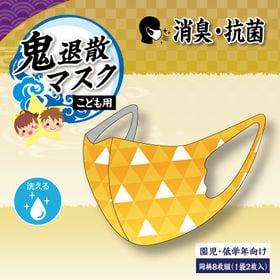 こども用【2枚入り×4袋/鱗】鬼退散マスク 同柄8枚組 | 消臭・抗菌効果、伸縮性・フィット感アリ!洗って繰り返し使えるマスク。