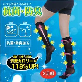 【22-25cm/ブラック】抗菌防臭ビューティー美脚ソックス3足組 | 抗菌・防臭加工!歩くだけで消費カロリーアップ!引き締め美脚ソックス♪
