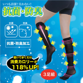 【22-25cm/ブラック】抗菌防臭ビューティー美脚ソックス...