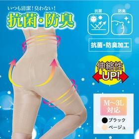 【L-LL/ベージュ】抗菌消臭骨盤ビューティー美脚スパッツ(ハーフ) | 履いて歩くだけ!姿勢もキレイに!消費カロリー・筋力運動Wアップさせる抗菌・