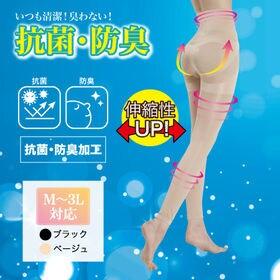 【L-LL/ベージュ】抗菌消臭骨盤ビューティー美脚スパッツ(ロング) | 履いて歩くだけ!姿勢もキレイに!消費カロリー・筋力運動Wアップさせる抗菌・